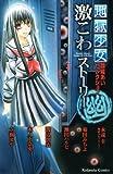 Yu Yu Story fear Hell Girl Enma Ai selection deep (Kodansha Comics good friend) (2011) ISBN: 4063643298 [Japanese Import]
