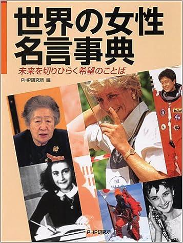Book's Cover of 世界の女性名言事典 大型本 – 2004/9/22
