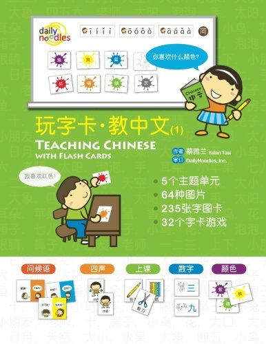 Teaching Chinese with Flashcards: Simplified Chinese: My Fun Chinese Teaching Materials (Volume 1) (Chinese Edition)
