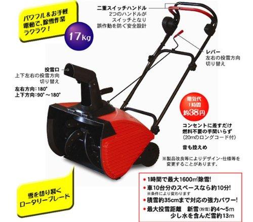 家庭用電動除雪機 スノーエレファント D-1000 B002D5SO12