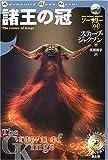 諸王の冠―ソーサリー〈04〉 (Adventure game novel―ソーサリー)