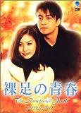[DVD]裸足の青春 DVD-BOX 1