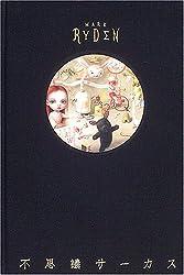 Fushigi Circus (Japanese and English Edition)