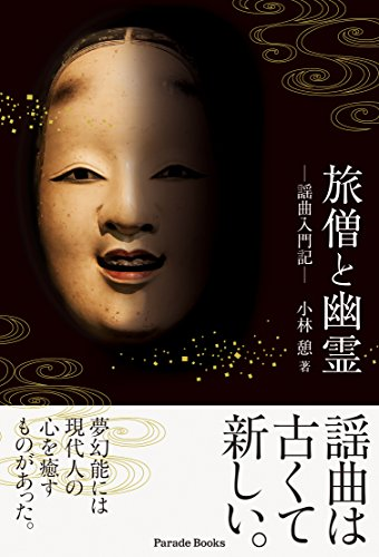 旅僧と幽霊 -謡曲入門記- (Parade books)
