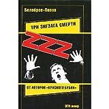 img - for Tri zigzaga smerti book / textbook / text book