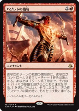 Magic: the Gathering / Hazoret's Favor (137) - Amonkhet / A Japanese Single individual Card