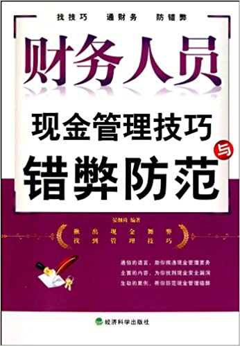 the skills of cash management and the error prevention for finance staff chinese edition yan xishang 9787122058034 amazoncom books - Cash Management Skills