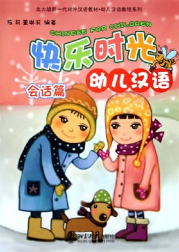 Download Happy Moments Chinese for Children-Conversation(Textbook for Teaching Chinese as Foreign Language·Peking University Edition*Chinese Textbook for Children) (Chinese Edition) pdf epub