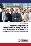 Mezhdunarodnaya Migratsiya I Zanyatost' V Sovremennom Obshchestve, Gavrilova Tat'yana, 3659180815