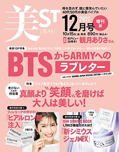 美ST 2021年12月号 増刊 画像 B