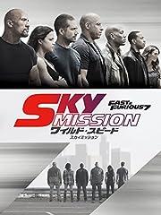 ワイルド・スピード SKY MISSION