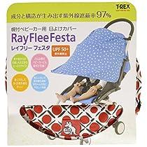 T-REX ティーレックス ベビーカー用UV日よけカバー レイフリー ...