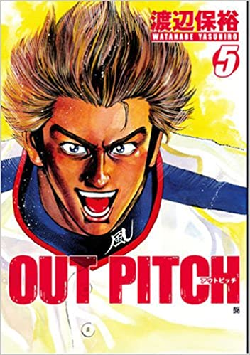 OUT PITCH 5 (BUNCH COMICS) | ...