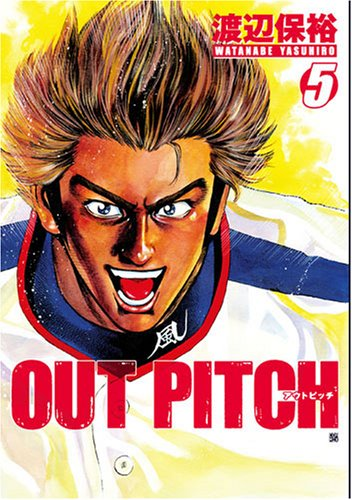 OUT PITCH 5 (BUNCH COMICS) (2008) ISBN: 410771408X [Japanese Import]