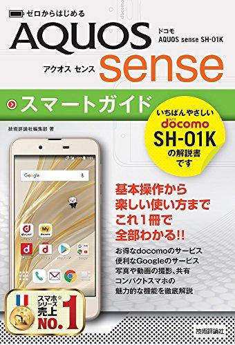 ゼロからはじめる ドコモ AQUOS sense SH-01K スマートガイド / 技術評論社編集部