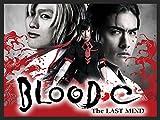 Blood-C: The Last Mind Part 1