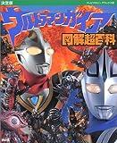 Decision Ultraman Gaia Illustrated Encyclopedia super (TV Magazine Deluxe) (1999) ISBN: 4063044424 [Japanese Import]