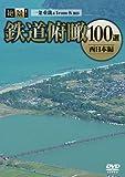 絶景!鉄道俯瞰100選 ―西日本編― [DVD]