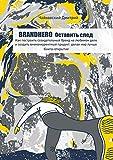 BRANDHERO: о�тавить �лед: Как по�троить �озидательный бренд налюбимом деле и�оздать внеконкурентный продукт, дела� мир лучше. Книга-открытие (Russian Edition)