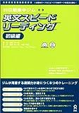 CD付 英文スピードリーディング 初級編