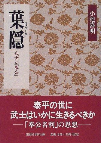 葉隠 (講談社学術文庫)