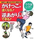 日本で一番わかりやすい体育の本 かけっこが速くなる! 逆あがりができる!