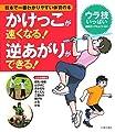 かけっこが速くなる!逆あがりができる!―日本で一番わかりやすい体育の本