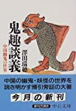 鬼趣談義―中国幽鬼の世界 (中公文庫)