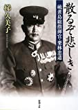 「散るぞ悲しき―硫黄島総指揮官・栗林忠道」梯 久美子