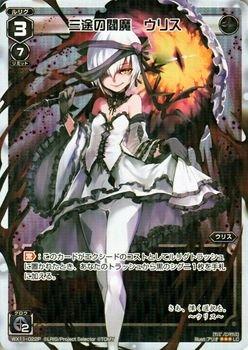WX11-022P [LC] : 三途の閻魔 ウリスの商品画像