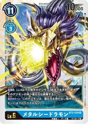 デジモンカードゲーム BT2-030 メタルシードラモン R