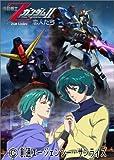 機動戦士ZガンダムII -恋人たち- [DVD]
