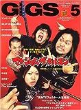 GiGS (ギグス) 2007年 05月号 [雑誌]