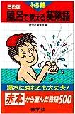 風呂で覚える英熟語 赤本から選んだ熟語500