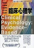 臨床心理学 (New Liberal Arts Selection)