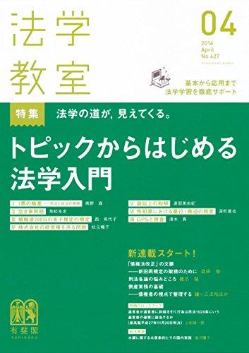 法学教室 2016年 04 月号 [雑誌]
