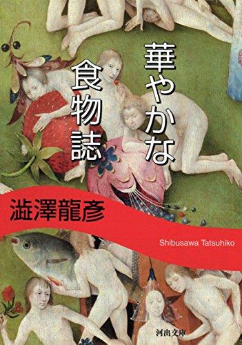 華やかな食物誌 新装版 (河出文庫)