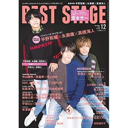 BEST STAGE 2019年12月号 表紙画像
