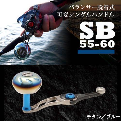 リブレ(LIVRE) SB(エスビー)55-60 ダイワB1用 TIB(チタンゴールド×ブルー) 55-60mm SB-56B1-TIB   B01NA0N98D