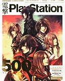 電撃 PlayStation (プレイステーション) 2011年 8/25号 [雑誌]