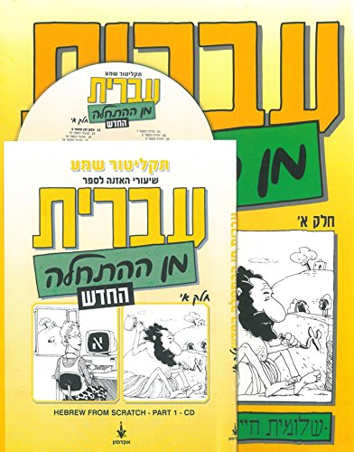Hebrew from Scratch vol1 w/MP3 CD