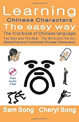 Learning Chinese Characters The Easy Way - The first book of Chinese language: (Simplified and Traditional Chinese Characters) (Story1: Two Men and The Bear  Story 2: The Wind and The Sun)