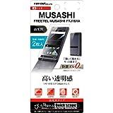 レイ・アウト FREETEL MUSASHI FTJ161A 液晶保護F 指紋防止 光沢(外面用/内面用) RT-FMUF/A2 RT-FMUF/A2