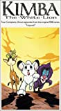 Kimba the White Lion - Trapped (Vol. 5) [VHS]