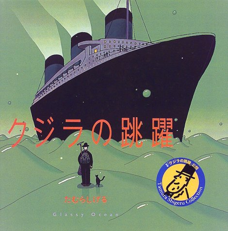クジラの跳躍 (TamuraShigeruCollection)