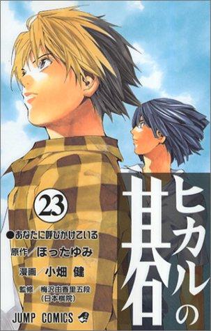 ヒカルの碁 (23) (ジャンプ・コミックス)