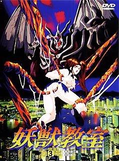 妖獣教室 第3章 [DVD] B00005GF0Q