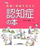 患者と家族を支える認知症の本