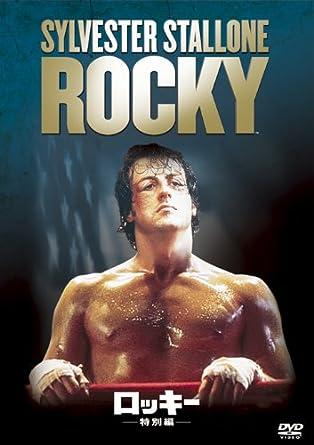 「ロッキー DVD」の画像検索結果