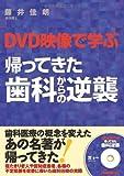 DVD付 帰ってきた歯科からの逆襲 ―DVD映像で学ぶ [DVD付]